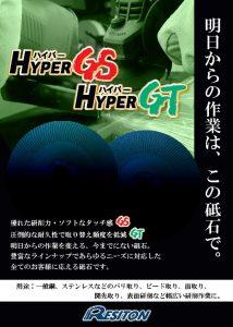 ハイパーGS・GTチラシ【両面】のサムネイル
