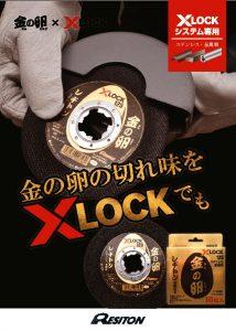 【チラシ】X-LOCKのサムネイル